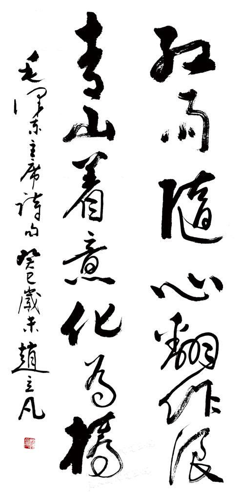 毛泽东诗句